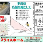 【売地】建築条件なし売地・北本駅『徒歩12分』