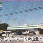 本宿8 ファミリーマート片山店