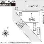 【新築分譲住宅】角地